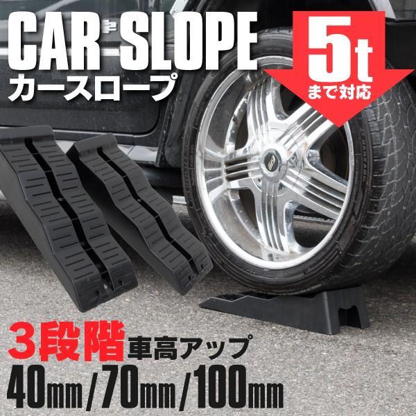カースロープ 軽量 耐荷重5t 整備用スロープ ジャッキサポート タイヤ交換 オイル交換 大きな車体も 足回りのメンテナンスに ブラック/黒 2個セット
