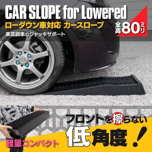 ローダウン車用 カースロープ 軽量仕様 耐荷重2t ジャッキサポート タイヤ交換 オイル交換 足回りのメンテナンスに ブラック/黒 2個セット