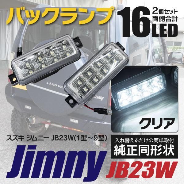 ジムニー JB23W 1型/2型/3型/4型/5型/6型/7型/8型/9型 LEDバックランプユニット クリア 左右2個セット  送料無料