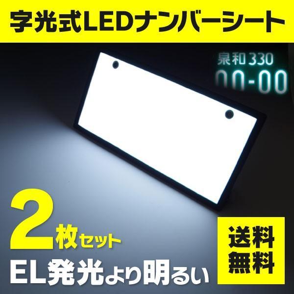 面で発光 字光式ナンバープレート 前後2枚セット 電光ナンバー LED エッジクッション装着済み ムラのない発光で美しいリアビューに