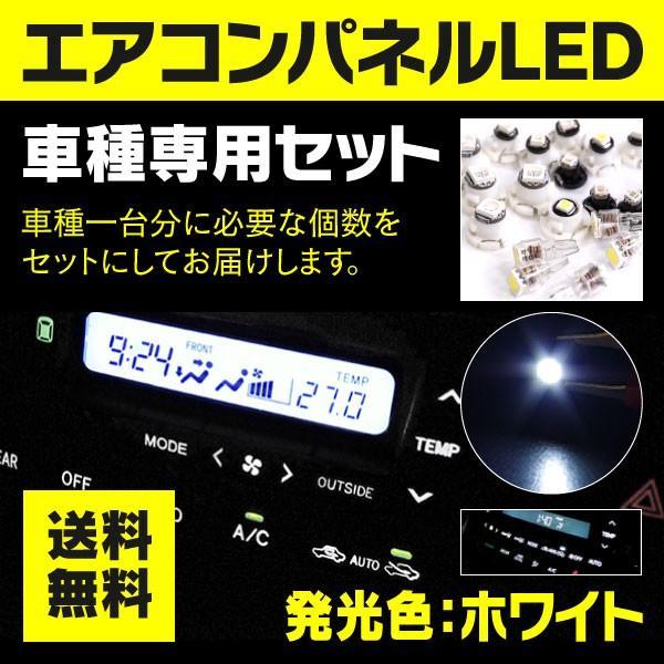 エアコンパネル LED セット ステップワゴン RG(1/2/3/4) オートエアコン ホワイト/白 (ネコポス限定送料無料)