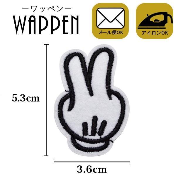 ワッペン 刺繍ワッペン 縦5.3cm×横3.6cm ピース Vサイン アイロンワッペン ミニワッペン ハンドメイド アップリケ メール便|k-oneshop