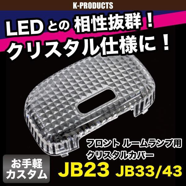フロントルームランプ用 クリスタルカバー JB23
