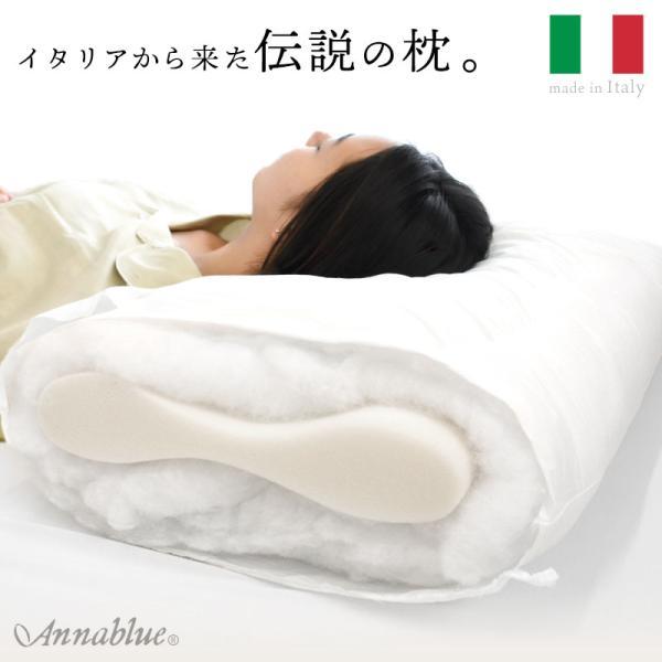 枕 まくら オルトペディコ アンナブルー スリープメディカル枕 イタリア製 快眠枕 ピローケース付き