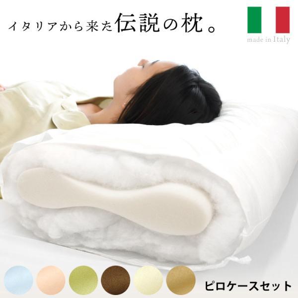 枕 まくら オルトペディコ アンナブルー スリープメディカル枕 専用ピロケース付き セット