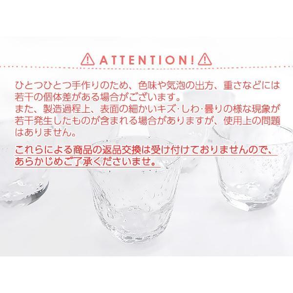 6個セット 手作り風 手びねり フリーカップ 7.8cm 200cc アウトレット込 食洗器対応 和食器 ガラス グラス コップ 冷酒 冷茶 和モダン カフェ風|k-s-kitchen|05