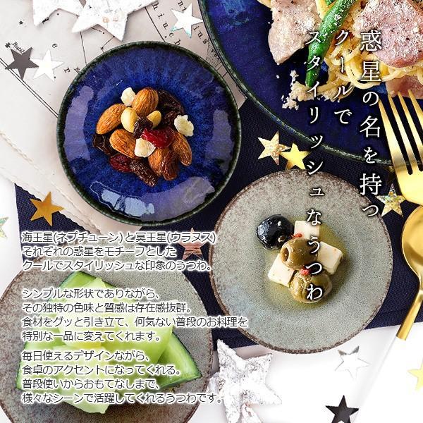 【選べる2色】 豆皿 10cm 3寸皿 ネプチューン&ウラヌス 日本製 美濃焼 陶器 和食器 お皿 小皿 醤油皿 薬味皿 取り皿 ブルー グレー カフェ おしゃれ 北欧風|k-s-kitchen|02