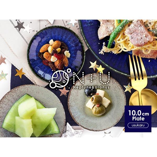 【選べる2色】 豆皿 10cm 3寸皿 ネプチューン&ウラヌス 日本製 美濃焼 陶器 和食器 お皿 小皿 醤油皿 薬味皿 取り皿 ブルー グレー カフェ おしゃれ 北欧風|k-s-kitchen|17
