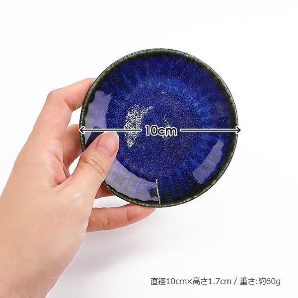 【選べる2色】 豆皿 10cm 3寸皿 ネプチューン&ウラヌス 日本製 美濃焼 陶器 和食器 お皿 小皿 醤油皿 薬味皿 取り皿 ブルー グレー カフェ おしゃれ 北欧風|k-s-kitchen|10