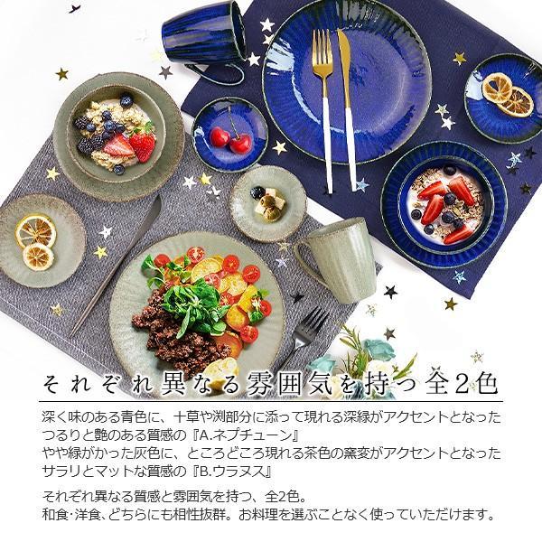 【選べる2色】 大皿 22.2cm 7寸皿 ネプチューン&ウラヌス 日本製 美濃焼 陶器 和食器 お皿 ディナープレート パスタ皿 ブルー グレー カフェ おしゃれ 北欧風 k-s-kitchen 03
