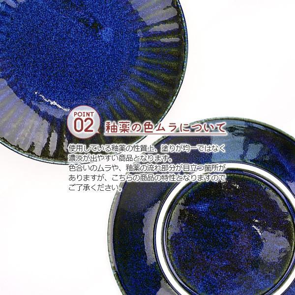 【選べる2色】 大皿 22.2cm 7寸皿 ネプチューン&ウラヌス 日本製 美濃焼 陶器 和食器 お皿 ディナープレート パスタ皿 ブルー グレー カフェ おしゃれ 北欧風 k-s-kitchen 07