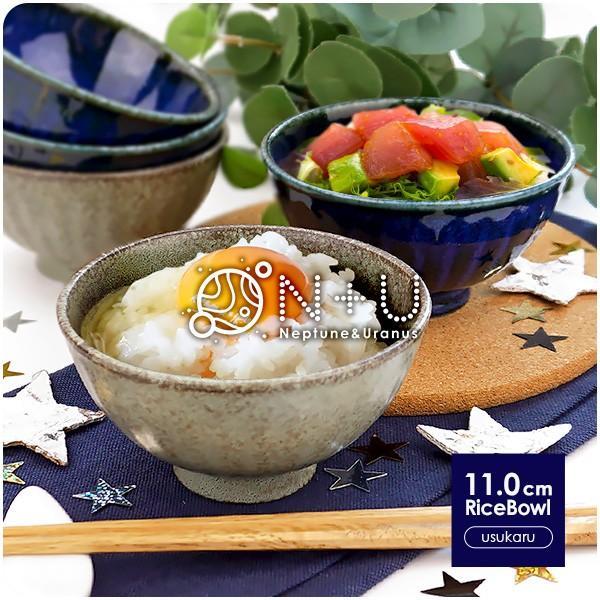 【選べる2色】ご飯茶碗 11cm 250cc ネプチューン&ウラヌス 日本製 美濃焼 陶器 和食器 ライスボウル 飯碗 汁椀 夫婦茶碗 ブルー グレー カフェ おしゃれ 北欧風 k-s-kitchen