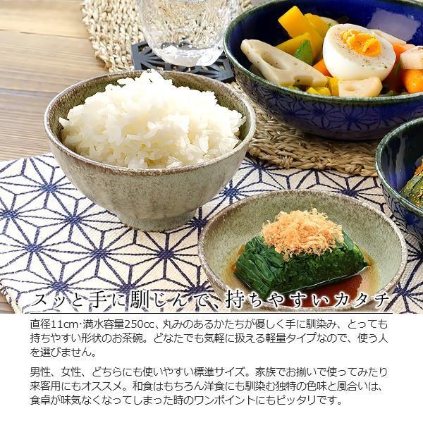 【選べる2色】ご飯茶碗 11cm 250cc ネプチューン&ウラヌス 日本製 美濃焼 陶器 和食器 ライスボウル 飯碗 汁椀 夫婦茶碗 ブルー グレー カフェ おしゃれ 北欧風 k-s-kitchen 04