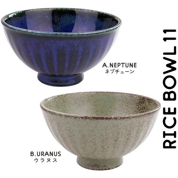 【選べる2色】ご飯茶碗 11cm 250cc ネプチューン&ウラヌス 日本製 美濃焼 陶器 和食器 ライスボウル 飯碗 汁椀 夫婦茶碗 ブルー グレー カフェ おしゃれ 北欧風 k-s-kitchen 09