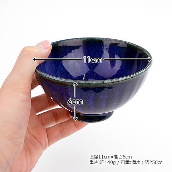 【選べる2色】ご飯茶碗 11cm 250cc ネプチューン&ウラヌス 日本製 美濃焼 陶器 和食器 ライスボウル 飯碗 汁椀 夫婦茶碗 ブルー グレー カフェ おしゃれ 北欧風 k-s-kitchen 10