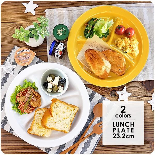 【選べる2色】リム付き 丸型ランチプレート 23.2cm アウトレット込 日本製 美濃焼 陶器 洋食器 白い食器 お皿 仕切り皿 お子様ランチ キッズ食器 カフェ風 北欧|k-s-kitchen