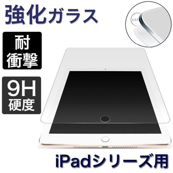iPad ガラスフィルム mini5 2019 新型 iPad 10.2 保護フィルム 2020 iPad Pro 11 2018 2017 iPad 9.7 10.5 Air 3 2 mini4 3 2 ガラスフィルム 9H  強化ガラス