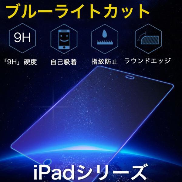 iPad mini5 フィルム iPad 10.2 2019 iPad 9.7 2018新型 2020 iPad Pro 11 10.5 9.7インチ iPad Air 3 2 mini4 mini3 mini2 ガラスフィルム ブルーライトカット