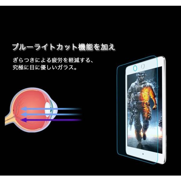 iPad mini5 フィルム iPad 10.2 2019 iPad 9.7 2018新型 2020 iPad Pro 11 10.5 9.7インチ iPad Air 3 2 mini4 mini3 mini2 ガラスフィルム ブルーライトカット k-seiwa-shop 04