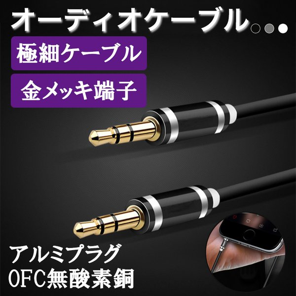 ステレオミニプラグオーディオケーブル3.5mmAUXケーブルオスオス1m2m3m金メッキ端子音楽TPE素材高耐久高音質