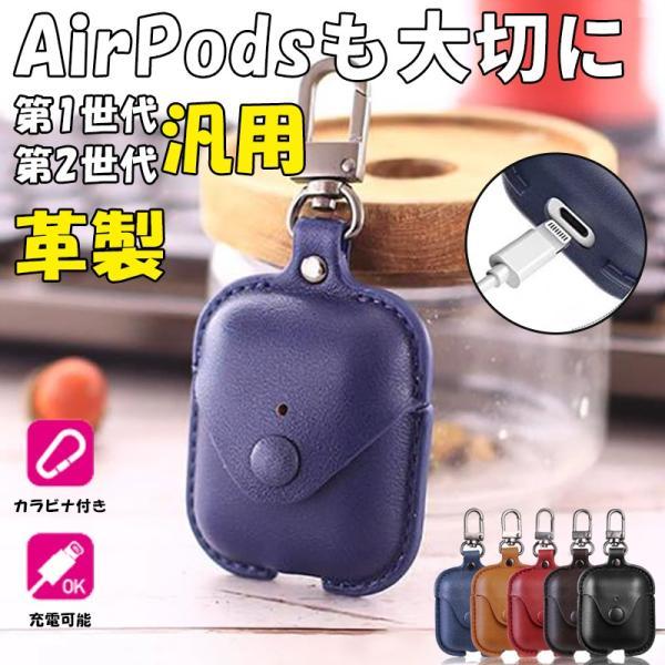 エアーポッズ ケース airpods2 カバー おしゃれ レザー風  AirPods2 ケース アクセサリー イヤホンケース 本革調 カラビナ付き 上品 充電可|k-seiwa-shop