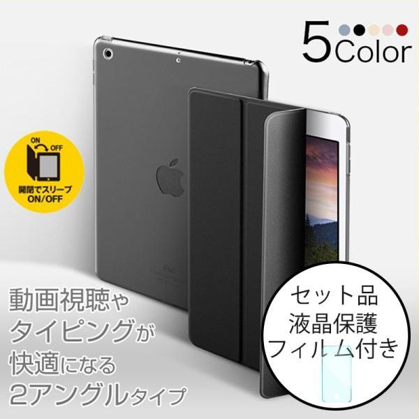 iPad 第7世代 ケース 第6世代 手帳型 iPad ケース おしゃれ フィルム付き iPad 2018 2017 ケース 手帳型 iPad 第5世代 カバー 耐衝撃 レザー製 薄型