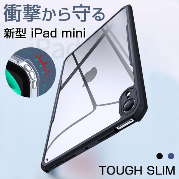 iPad mini ケース 2019 iPad Air ケース クリア iPad ケース 第6世代 2018 2017 iPad Pro 11 10.5 9.7 iPad Air2 カバー iPad mini4 mini2 mini3 ケース 耐衝撃|k-seiwa-shop