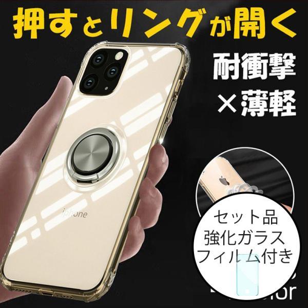 リング付きiphoneケース iPhone11 ケース iPhone11 Pro Max カバー iPhone11Pro ケース 耐衝撃 リング付き ストラップ機能 ガラスフィルム付き k-seiwa-shop