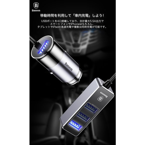 カーチャージャー アルミ製 車用 iPhoneXS Max iPhoneXR 充電器 コンパクト USBボート 4台同時充電 出力最大5.5A スマートIC機能 急速充電|k-seiwa-shop|02