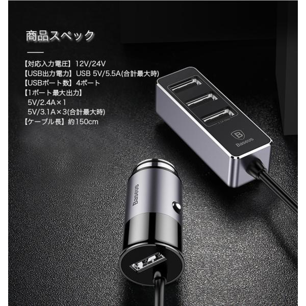 カーチャージャー アルミ製 車用 iPhoneXS Max iPhoneXR 充電器 コンパクト USBボート 4台同時充電 出力最大5.5A スマートIC機能 急速充電|k-seiwa-shop|14