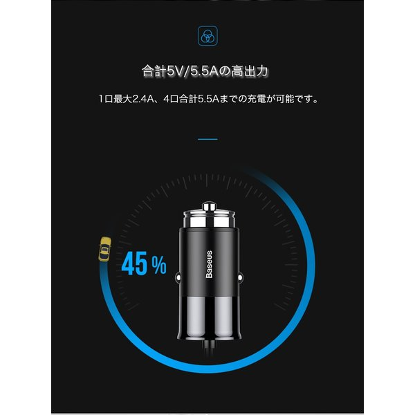 カーチャージャー アルミ製 車用 iPhoneXS Max iPhoneXR 充電器 コンパクト USBボート 4台同時充電 出力最大5.5A スマートIC機能 急速充電|k-seiwa-shop|07