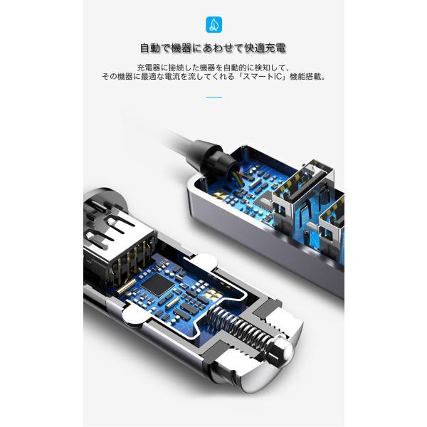 カーチャージャー アルミ製 車用 iPhoneXS Max iPhoneXR 充電器 コンパクト USBボート 4台同時充電 出力最大5.5A スマートIC機能 急速充電|k-seiwa-shop|09