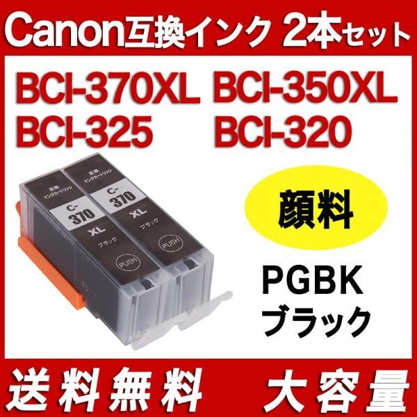 プリンターインク キヤノン 370 350 325 320 2本セット ブラック 互換インクカートリッジ 大容量 370XL インク キヤノン 350XLPGBK 325PGBK ICチップ付|k-seiwa-shop
