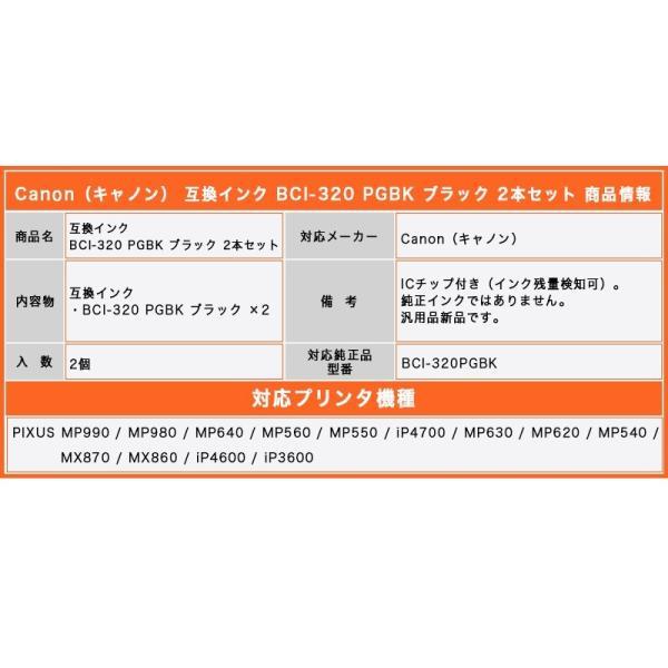 プリンターインク キヤノン 370 350 325 320 2本セット ブラック 互換インクカートリッジ 大容量 370XL インク キヤノン 350XLPGBK 325PGBK ICチップ付|k-seiwa-shop|05