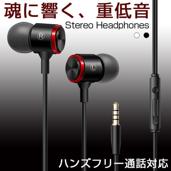 イヤホン イヤフォン ダイナミック型 インナーイヤーヘッドホン アルミニウム合金製 マイク・リモコン付 Xperia Galaxy iPhone iPad iPod等多機種対応|k-seiwa-shop