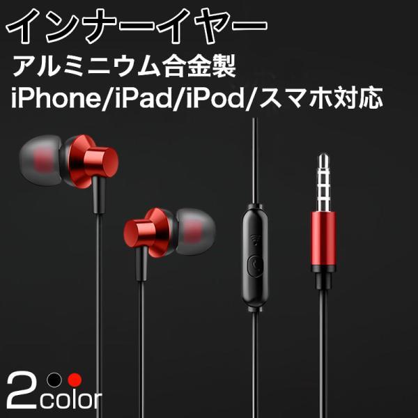イヤホン 高音質 カナル型 有線 マイク リモコン付 通話 音楽 イヤフォン iPhoneXS Max iPhoneXR Android iPad iPod スマホ 多機種対応|k-seiwa-shop