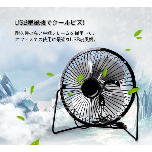 USB扇風機 静音 卓上 冷却扇風機  上下角度調節可能 金属製 安全性保証 ミニ扇風機 クール USBファン おしゃれミニファン デスクファン 送料無料|k-seiwa-shop|02