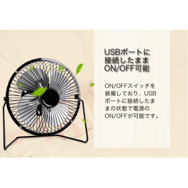 USB扇風機 静音 卓上 冷却扇風機  上下角度調節可能 金属製 安全性保証 ミニ扇風機 クール USBファン おしゃれミニファン デスクファン 送料無料|k-seiwa-shop|04