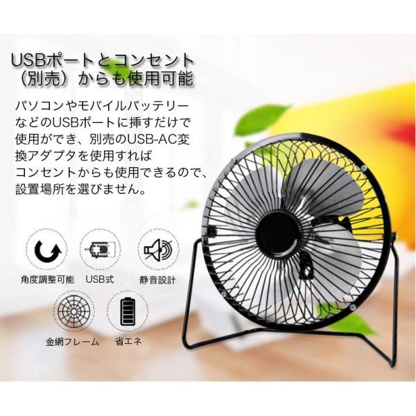 USB扇風機 静音 卓上 冷却扇風機  上下角度調節可能 金属製 安全性保証 ミニ扇風機 クール USBファン おしゃれミニファン デスクファン 送料無料|k-seiwa-shop|06
