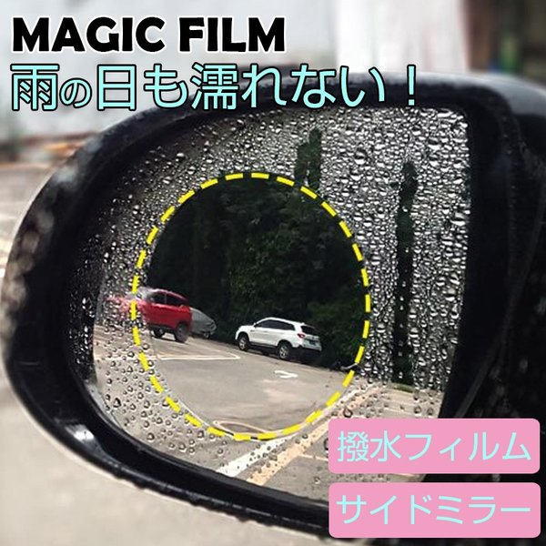 車 便利グッズ サイドミラー 撥水フィルム 2枚セット カーバックミラー 防水フィルム 高透過率 車用 汎用型 ドアミラーフィルム耐スクラッチ 防眩防塵 k-seiwa-shop