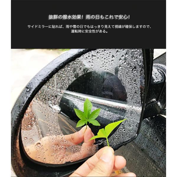 車 便利グッズ サイドミラー 撥水フィルム 2枚セット カーバックミラー 防水フィルム 高透過率 車用 汎用型 ドアミラーフィルム耐スクラッチ 防眩防塵 k-seiwa-shop 02