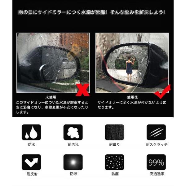 車 便利グッズ サイドミラー 撥水フィルム 2枚セット カーバックミラー 防水フィルム 高透過率 車用 汎用型 ドアミラーフィルム耐スクラッチ 防眩防塵 k-seiwa-shop 04