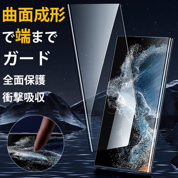 Galaxy S9+ S9 Galaxy S8+ S8 ガラスフィルム 全面保護 強化ガラス 9H硬度 耐衝撃 指紋防止 超撥水 SC-02J / SCV36 / SC-03J / SCV35 液晶保護フィルム|k-seiwa-shop