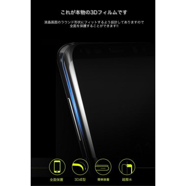 Galaxy S9+ S9 Galaxy S8+ S8 ガラスフィルム 全面保護 強化ガラス 9H硬度 耐衝撃 指紋防止 超撥水 SC-02J / SCV36 / SC-03J / SCV35 液晶保護フィルム|k-seiwa-shop|02