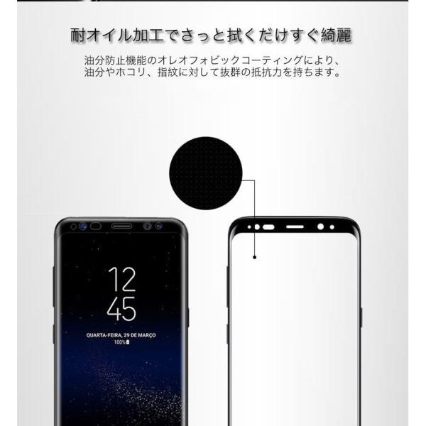 Galaxy S9+ S9 Galaxy S8+ S8 ガラスフィルム 全面保護 強化ガラス 9H硬度 耐衝撃 指紋防止 超撥水 SC-02J / SCV36 / SC-03J / SCV35 液晶保護フィルム|k-seiwa-shop|12