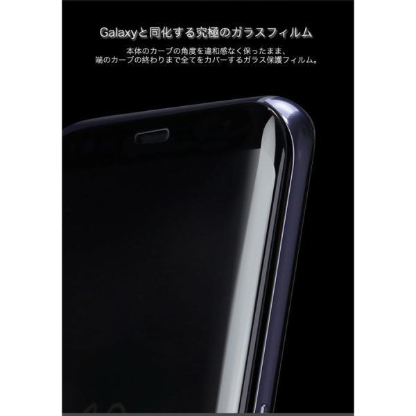 Galaxy S9+ S9 Galaxy S8+ S8 ガラスフィルム 全面保護 強化ガラス 9H硬度 耐衝撃 指紋防止 超撥水 SC-02J / SCV36 / SC-03J / SCV35 液晶保護フィルム|k-seiwa-shop|03