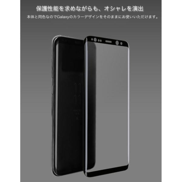 Galaxy S9+ S9 Galaxy S8+ S8 ガラスフィルム 全面保護 強化ガラス 9H硬度 耐衝撃 指紋防止 超撥水 SC-02J / SCV36 / SC-03J / SCV35 液晶保護フィルム|k-seiwa-shop|04