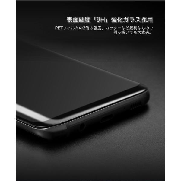 Galaxy S9+ S9 Galaxy S8+ S8 ガラスフィルム 全面保護 強化ガラス 9H硬度 耐衝撃 指紋防止 超撥水 SC-02J / SCV36 / SC-03J / SCV35 液晶保護フィルム|k-seiwa-shop|06