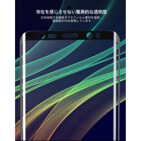 Galaxy S9+ S9 Galaxy S8+ S8 ガラスフィルム 全面保護 強化ガラス 9H硬度 耐衝撃 指紋防止 超撥水 SC-02J / SCV36 / SC-03J / SCV35 液晶保護フィルム|k-seiwa-shop|07