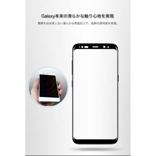 Galaxy S9+ S9 Galaxy S8+ S8 ガラスフィルム 全面保護 強化ガラス 9H硬度 耐衝撃 指紋防止 超撥水 SC-02J / SCV36 / SC-03J / SCV35 液晶保護フィルム|k-seiwa-shop|10